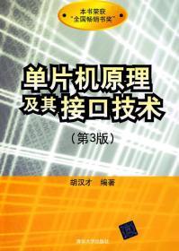 单片机原理及其接口技术(第3版)胡汉才 清华大学出版社
