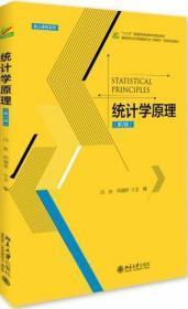 统计学原理(第2版) 冯冰 何瑞祥 北京大学出版社