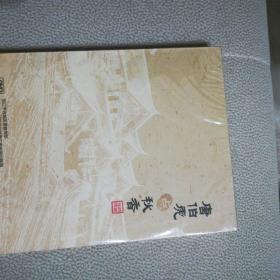 纳西语版《唐伯虎点秋香》DVD