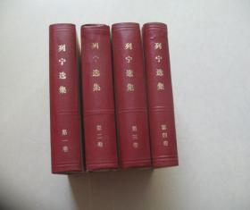 列宁选集 1-4卷 全8册(72年二版76年一印)