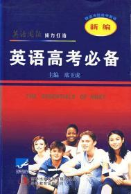 新编英语高考 席玉虎  9787807625131 吉林省吉出书刊发行有限责任公司