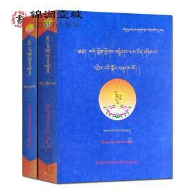 藏文版 藏传佛教念诵大全.极乐愿文集 恰美仁波切等 西藏藏文古籍