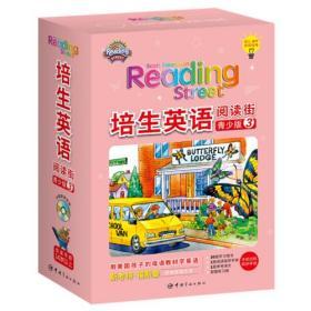 培生英语.阅读街;青少版3(初三.高中阶段适用)/美国经典语言学习教材