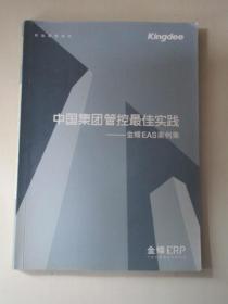 中国集团管控最佳实践——金蝶EAS案例集