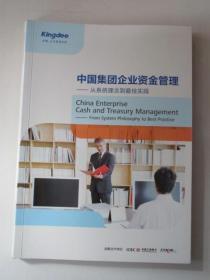 中国集团企业资金管理——从系统理念到最佳实践