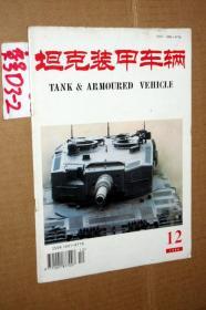 坦克装甲车辆1996.12.