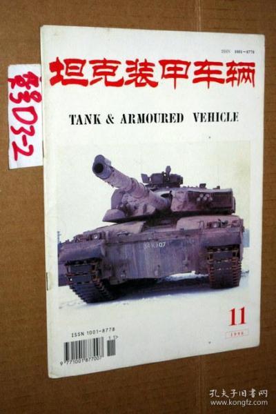 坦克装甲车辆1996.11.