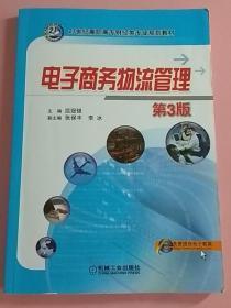 电子商务物流管理(第3版) 屈冠银 9787111358237 机械工业出版社