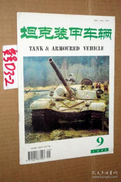 坦克装甲车辆1996.9.