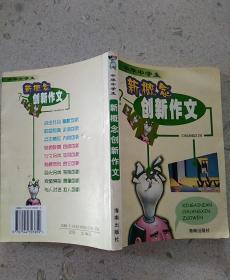 中华中学生新概念创新作文