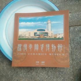 淄博市陶瓷博物馆