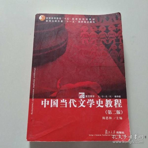 中国当代文学史教程(第二版)