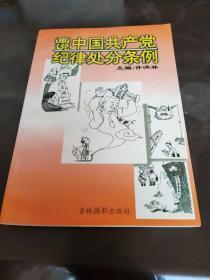 画说《中国共产党纪律处分条例》