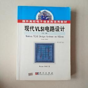 现代VLSI电路设计(英文影印版)