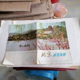 北京游览图册
