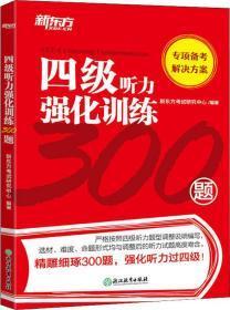 新东方四级听力强化训练300题