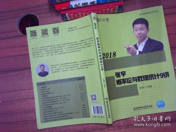 2018张宇概率论与数理统计9讲