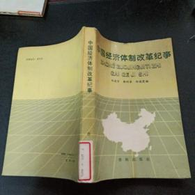 中国经济体制改革纪事