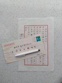 渭南楹联学会名誉会长马树友写给三联书店编辑部的信札