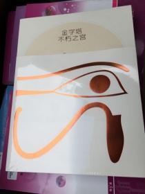 金字塔不朽之宫 正版全新带塑封