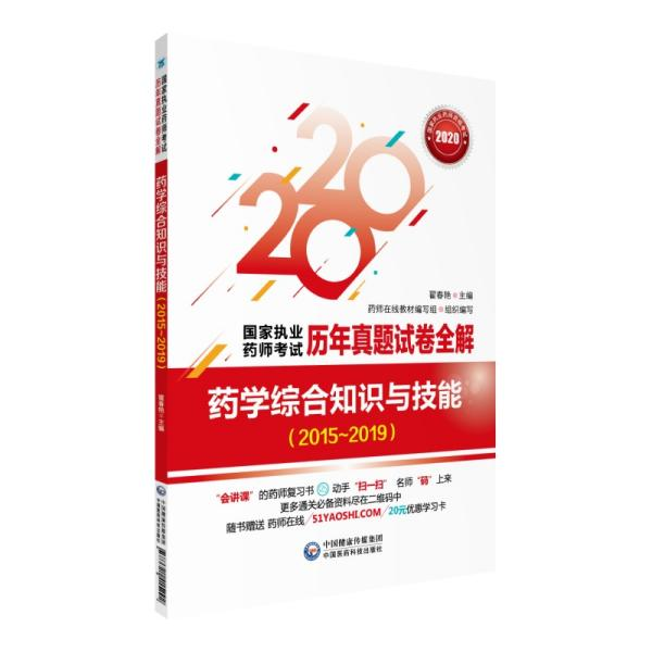 2020年国家执业药师考试用书药学综合知识与技能(20152019)(国家执业药师考试历年真