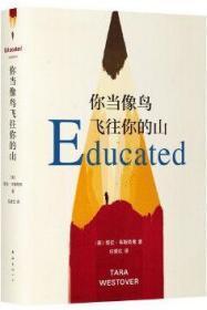 精装 你当像鸟飞往你的山 塔拉·韦斯特弗著 比尔盖茨年度推荐 畅销书外国现当代文学自传体女性暖心励志长篇小说