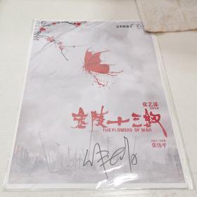 著名演员佟大为签名张艺谋导演电影《金陵十三钗》小海报