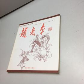 中国连环画名家经典.赵宏本 【一版一印 9品-95品 +++ 正版现货 自然旧 多图拍摄 看图下单】