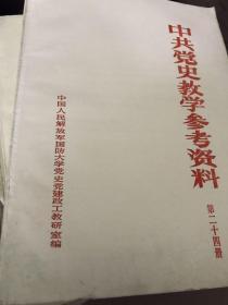 中共党史教学参考资料 19、20、21、22、23、24共六 册