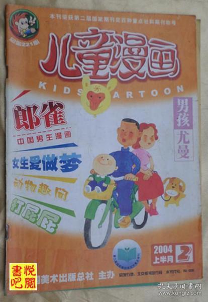《儿童漫画》(2004年02月上总第221期)