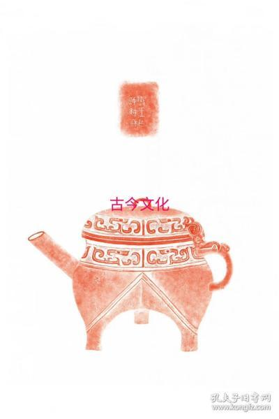 1961数王盉朱(文创)朱色。原刻。西周中期。全形拓。现藏美国旧金山亚洲艺术博物馆。拓片尺寸60*90厘米。宣纸原色仿真