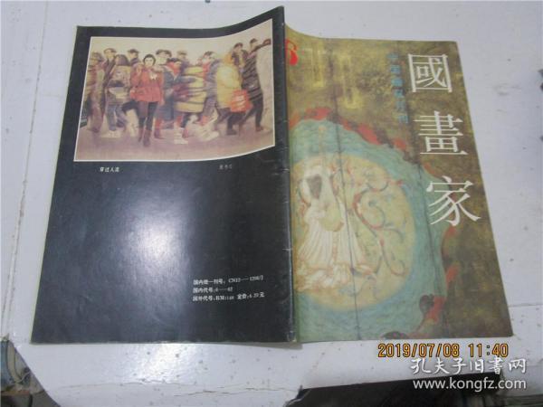 国画家 1993年1、5、6期