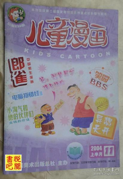 《儿童漫画》(2004年11月上总第239期)
