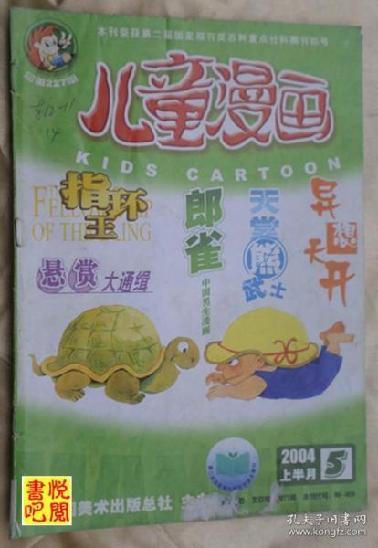 《儿童漫画》(2004年05月上总第227期)