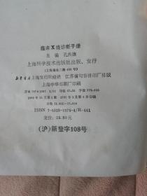 临床X线诊断手册