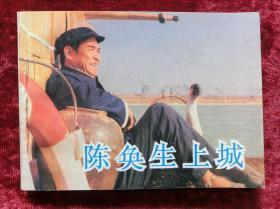 电影连环画:陈奂生上城(84年1版1印)近全品,库存未阅