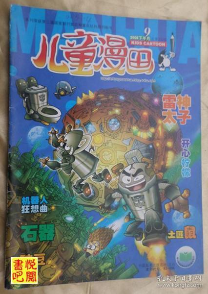 《儿童漫画》(2008年09月下总第332期)