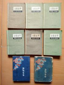 金陵春梦一至八集(第七丶八集北京出版社分别1982.3一版一印丶1983.4一版一印)