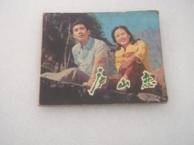 电影连环画; 庐山恋