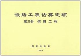 铁路工程估算定额 第三册 信息工程 15113.5957 国家铁路局 中国铁道出版社有限公司 蓝图建筑书店