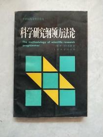 科学研究纲领方法论 【二十世纪西方哲学译丛】