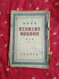 博古译1949年7月版《社会主义从空想到科学的发展》