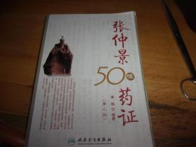 张仲景50味药证 (第三版)