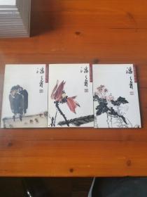 中国名画欣赏—潘天寿(三册)