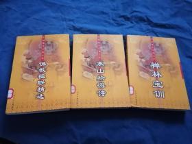 禅林宝训、寒山拾得诗、佛教楹联精选 3册合售——中国佛学经典文库