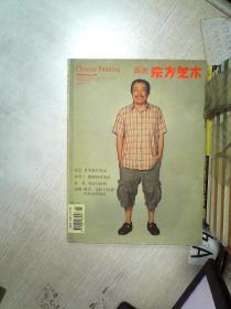 东方艺术 国画 2009 7 下半月
