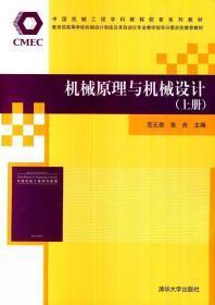 机械原理与机械设计(上册)(范元勋 张庆主编)南京理工大学机械工程学院|大二教材 清华大学出版社
