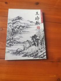 中国名画欣赏—王时敏