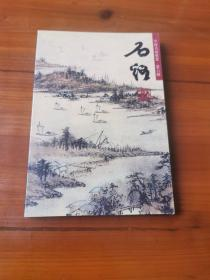 中国名画欣赏—石谿