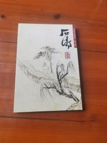 中国名画欣赏—石涛